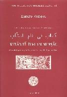 book by Kurtulus Oztopcu